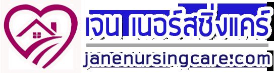 พนักงานเฝ้าไข้ – ดูแลผู้ป่วย, เจ้าหน้าที่ดูแลผู้สูงอายุ, พนักงานทำความสะอาด, แม่บ้าน, พี่เลี้ยงเด็ก: janenursingcare.com